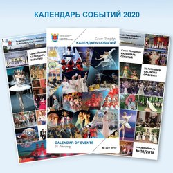 """ST. PETERSBURG 2020. CALENDAR OF EVENTS""  accepts applications"